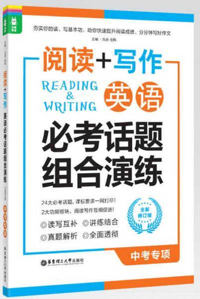 龙腾英语·阅读+写作:英语必考话题组合演练(中考专项 全新修订版)