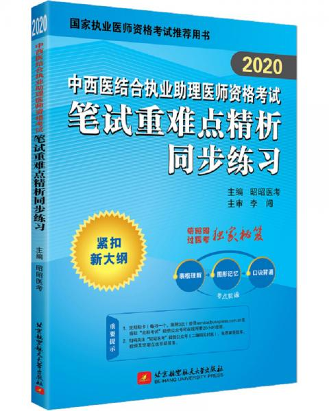 2020昭昭执业医师考试中西医结合执业助理医师资格考试笔试重难点精析同步练习
