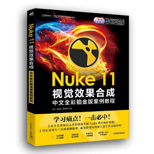 Nuke 11视觉效果合成中文全彩铂金版案例教程