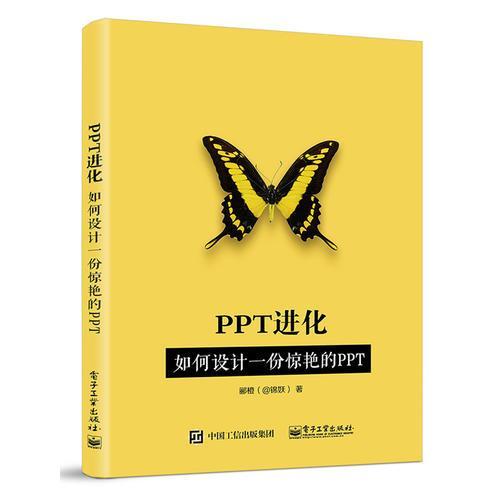 PPT进化:如何设计一份惊艳的PPT (全彩)