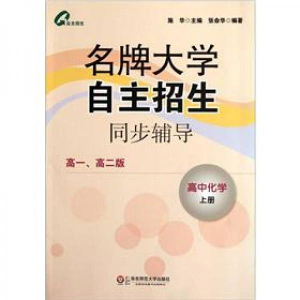 名牌大学自主招生同步辅导:高中化学(上)(高1高2版)