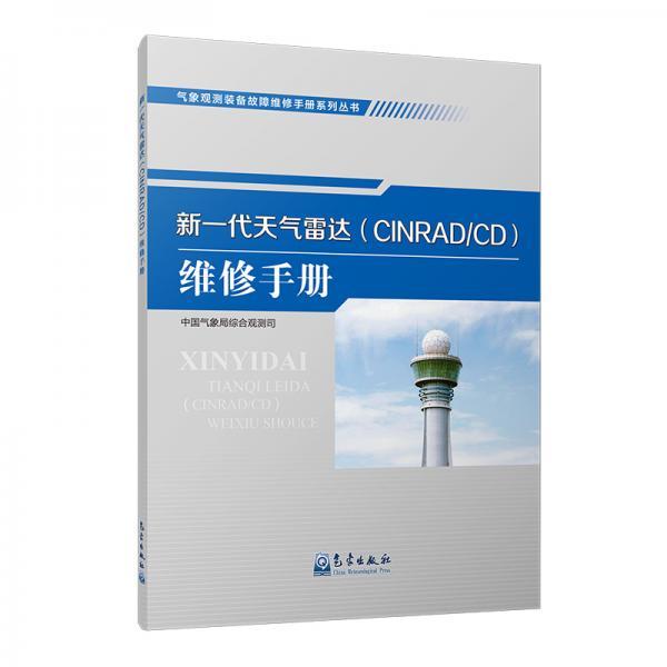 气象观测装备故障维修手册系列丛书——新一代天气雷达(CINRAD/CD)维修手册