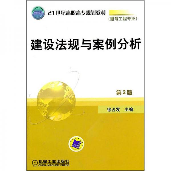 21世纪高职高专规划教材(建筑工程专业):建设法规与案例分析(第2版)