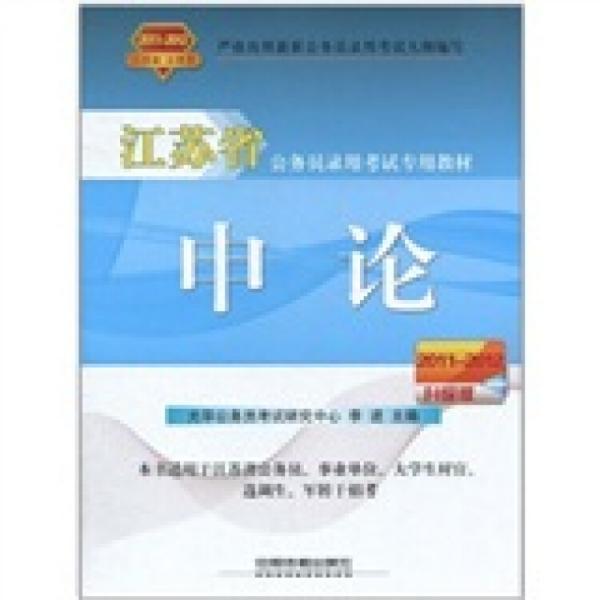 2011-2012升级版·江苏省公务员录用考试专用教材:申论