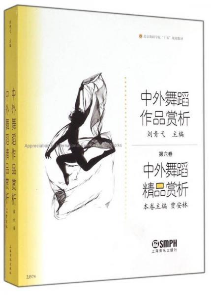 中外舞蹈作品赏析:中外舞蹈精品赏析