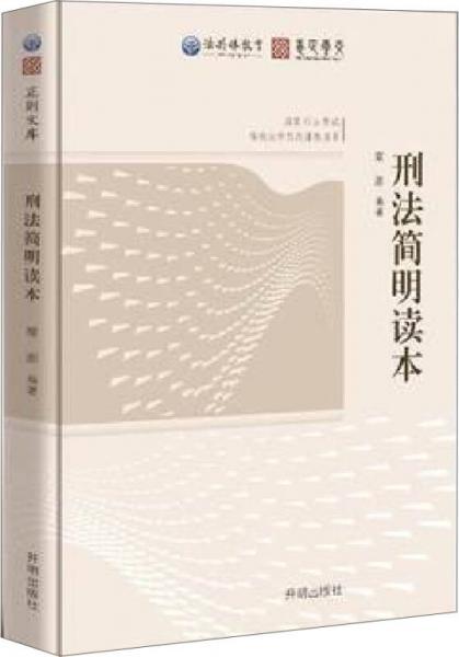 法共体教育国家司法考试刑法简明读本