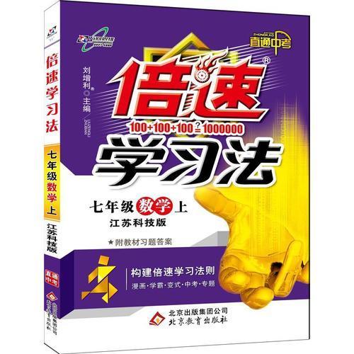 16秋  倍速学习法七年级数学—江苏科技版(上)16K