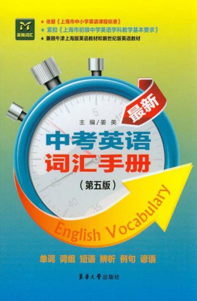 兼顾朱津上海版英语教材和新世纪版英语教材:最新中考英语词汇手册(第5版)