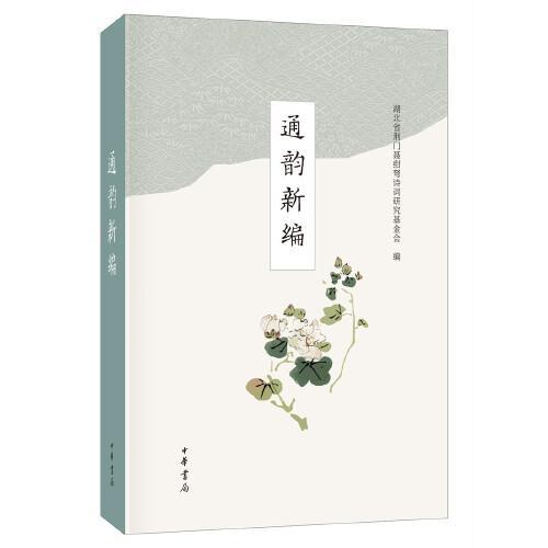 通韵新编(平装·简体横排)