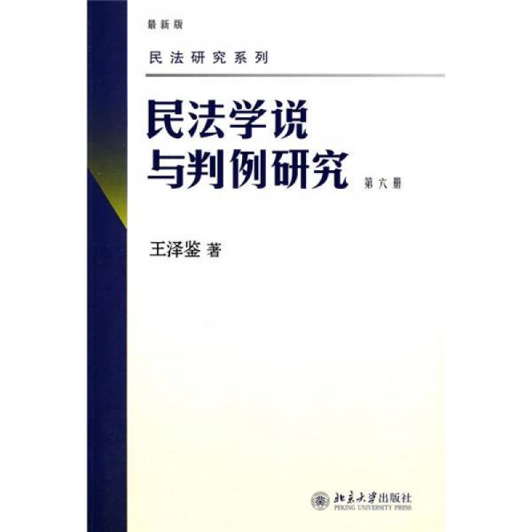 民法学说与判例研究 第六册