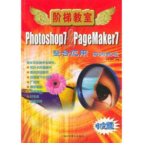 Photoshop&PageMaker7整合应用实例教程