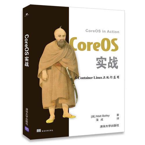 CoreOS实战