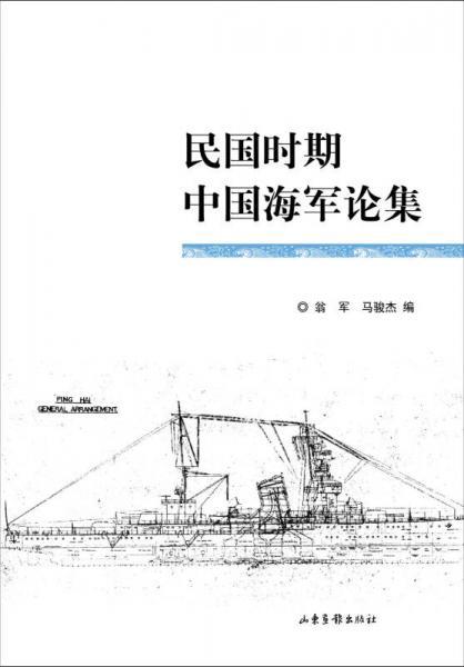 民国时期中国海军论集