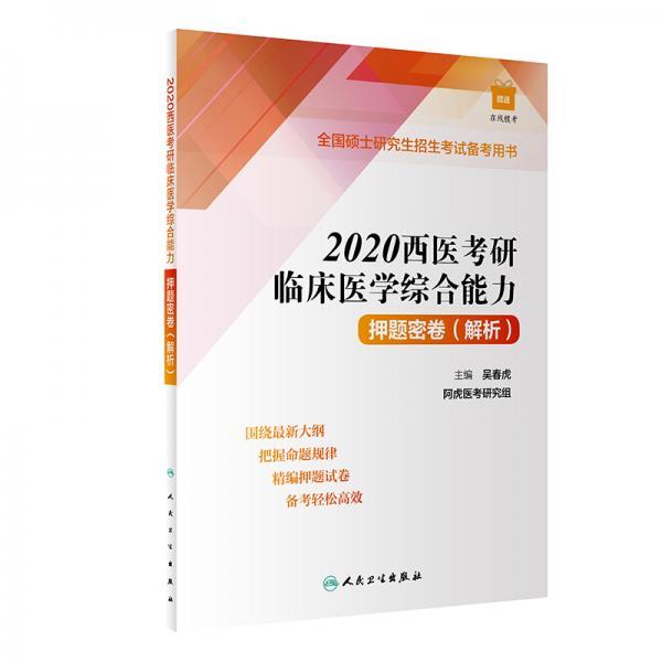 2020西医考研临床医学综合能力押题密卷(解析)(配增值)