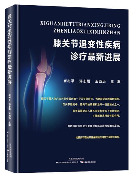膝关节退变性疾病诊疗最新进展