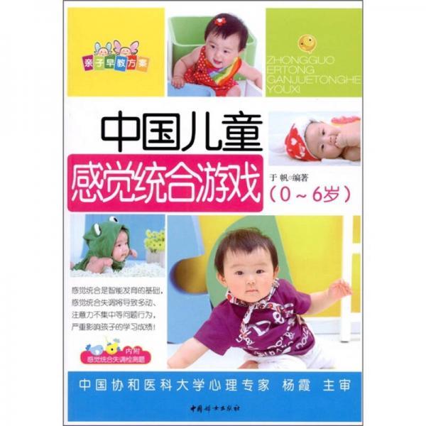 亲子早教方案:中国儿童感觉统合游戏(0-6岁)