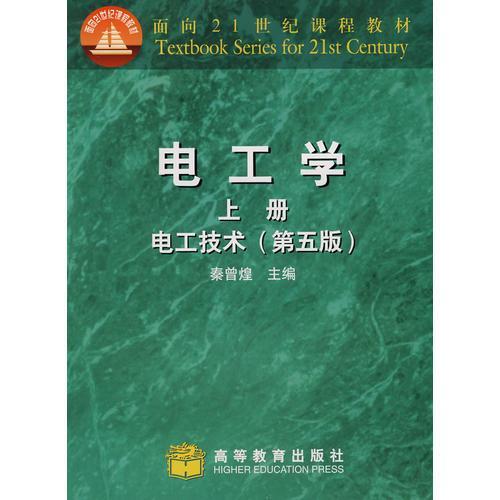 电工学 上册 电工技术