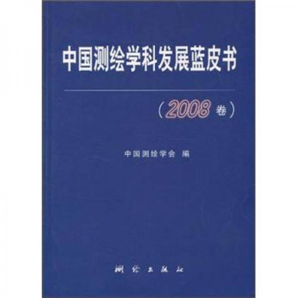 中国测绘学科发展蓝皮书(2008卷)