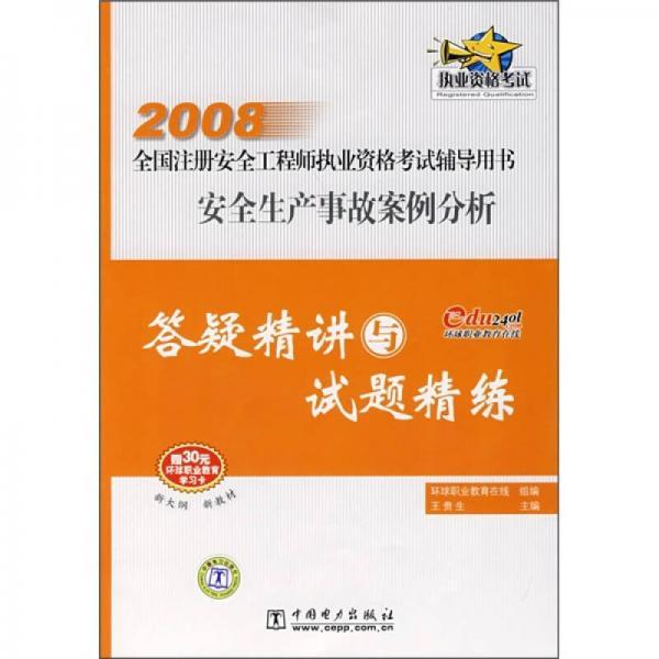 2008全国注册安全工程师执业资格考试辅导用书:安全生产事故案例分析答疑精讲与试题精练