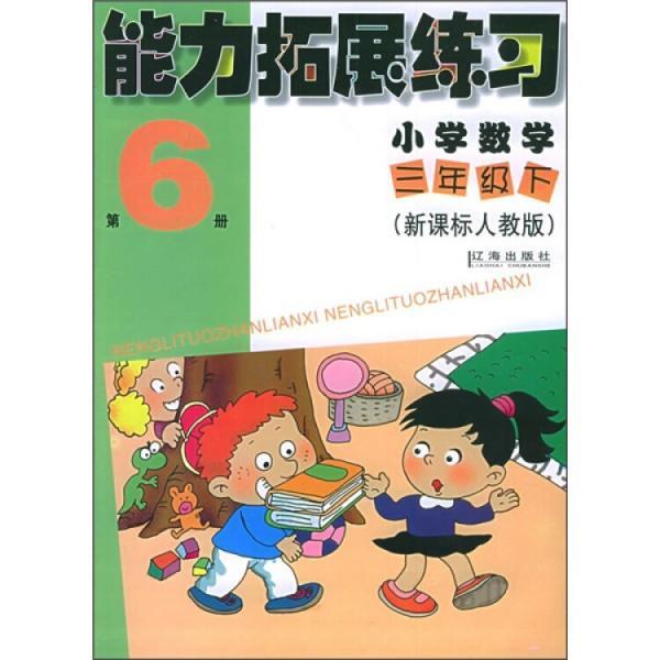 能力拓展练习:小学数学(3年级下)(第6册)(新课标人教版)