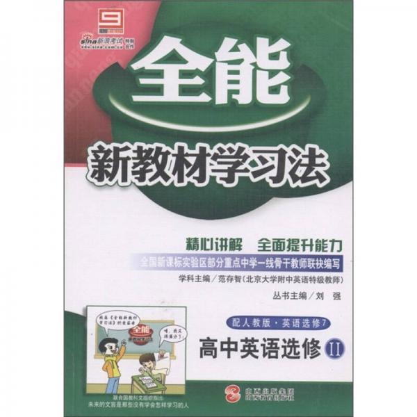 全能新教材学习法:高中英语(选修2)(配人教版·英语选修7)