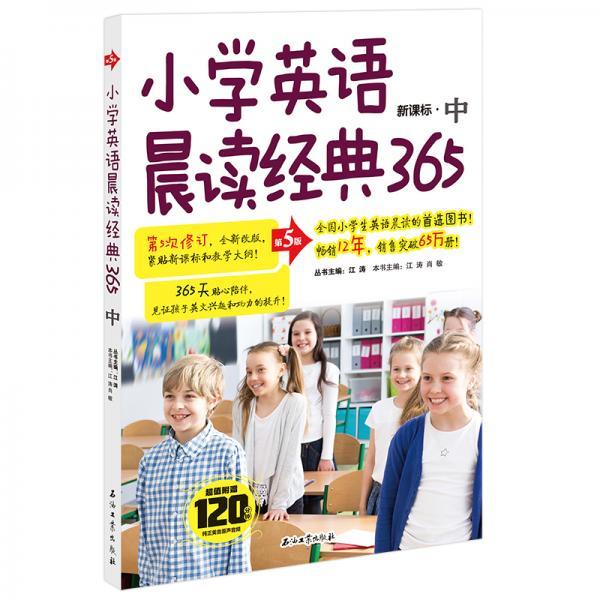 小学英语晨读经典365中(第5版)