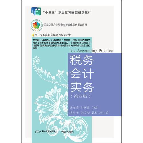 税务会计实务(第四版)