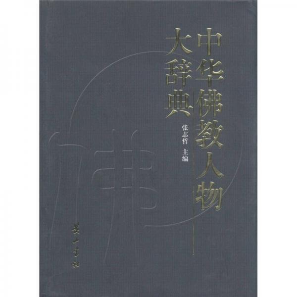 中华佛教人物大辞典