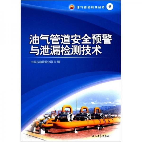 油气管道科技丛书6:油气管道安全预警与泄漏检测技术