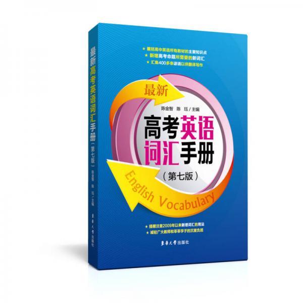 最新高考英语词汇手册(第七版)