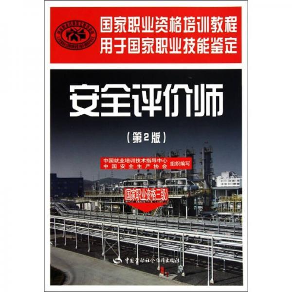 安全评价师(国家职业资格3级)(第2版)