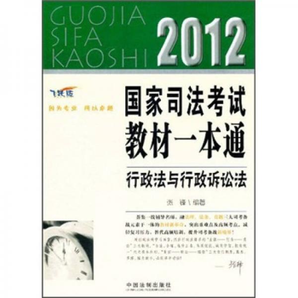 2012国家司法考试教材一本通:行政法与行政诉讼法(飞跃版)