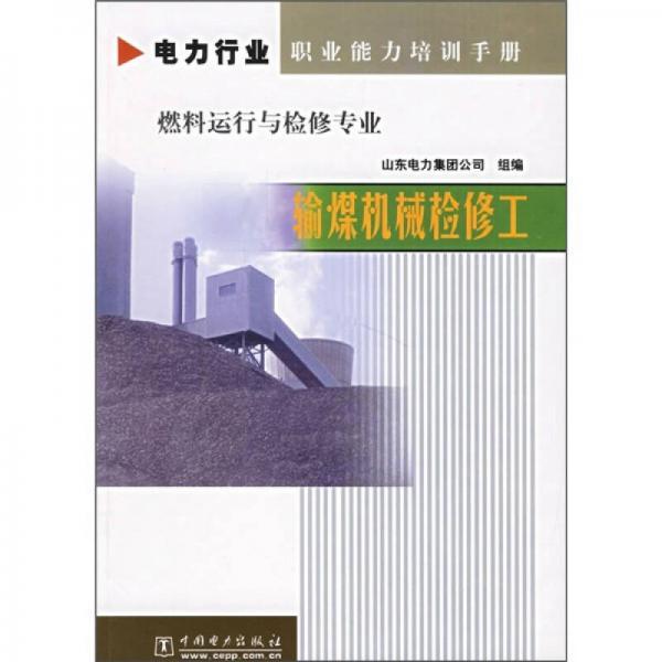 电力行业职业能力培训手册·燃料运行与检修专业:输煤机械检修工