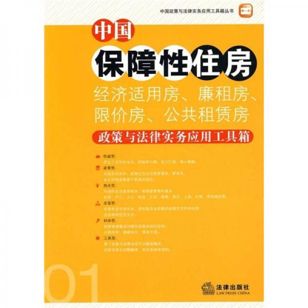 中国保障性住房(经济适用房、廉租房、限价房、公共租赁房)政策与法律实务应用工具箱