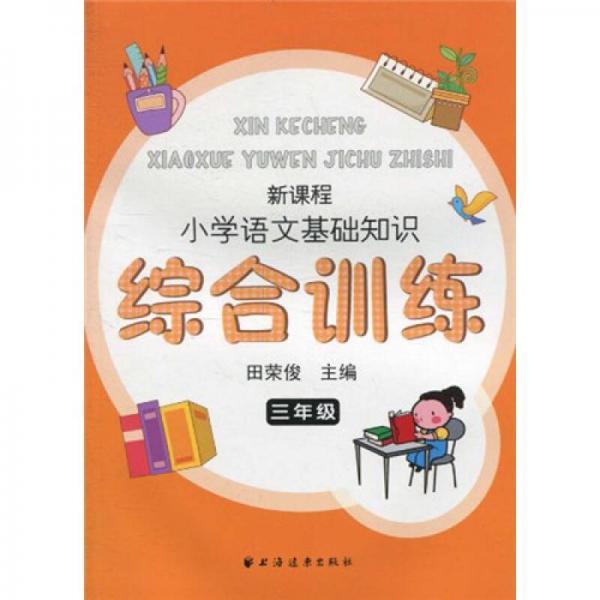 新课程小学语文基础知识综合训练(3年级)