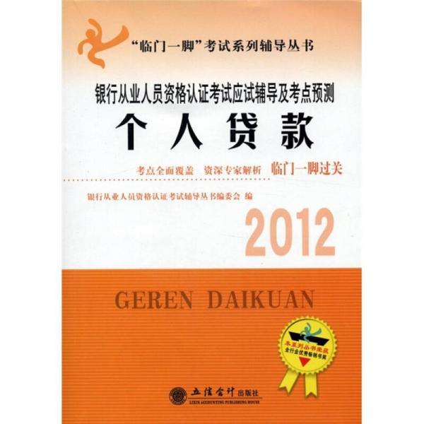 2012银行从业人员资格考试应试辅导及考点预测:个人贷款