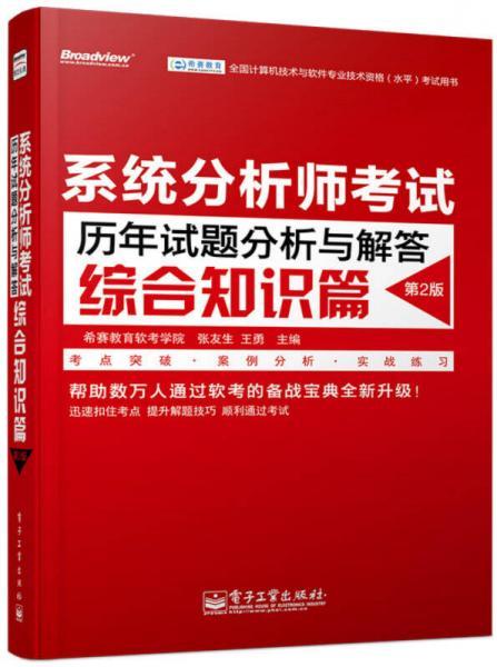 全国计算机技术与软件专业技术资格(水平)考试用书 系统分析师考试历年试题分析与解答(综合知识篇)(第2版)