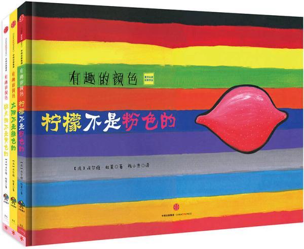 有趣的颜色(全3册)