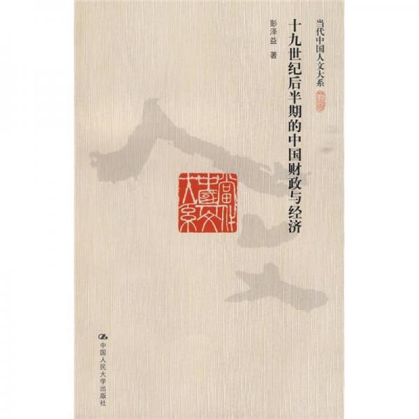 十九世纪后半期的中国财政与经济