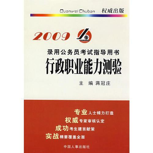 录用公务员考试指导用书
