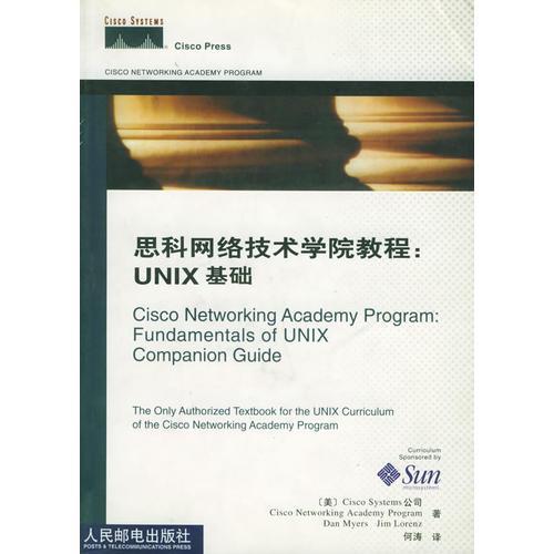 思科网络技术学院教程:UNIX基础