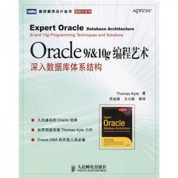 Oracle 9i & 10g编程艺术