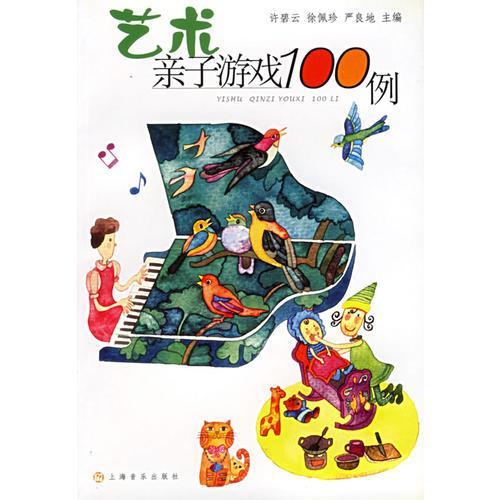 艺术亲子游戏100例