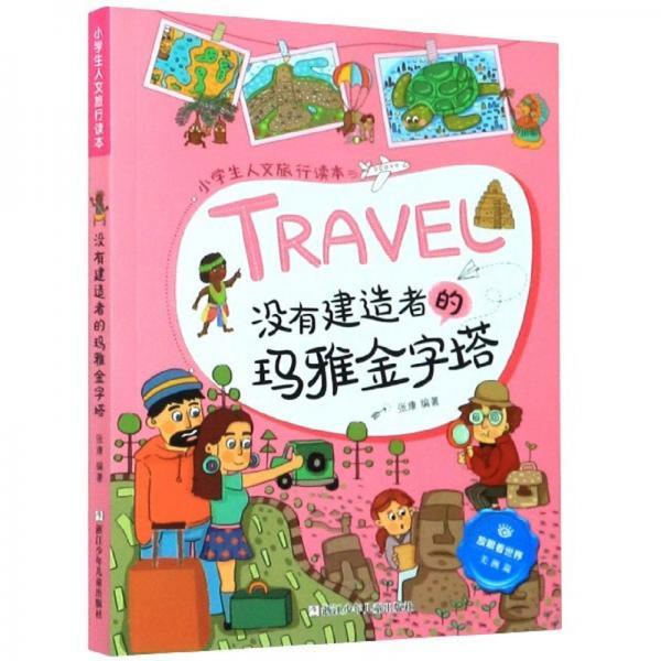 没有建造者的玛雅金字塔/小学生人文旅行读本·放眼看世界