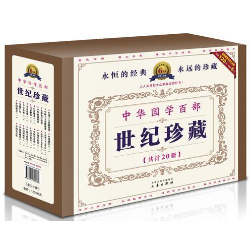 中华国学百部第六辑:世纪珍藏,13种中国古老传统文化瑰宝(全二十册)