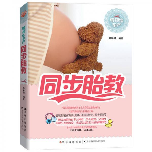 零烦恼孕产:同步胎教