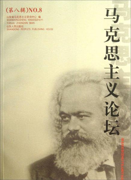 马克思主义论坛(第8辑)