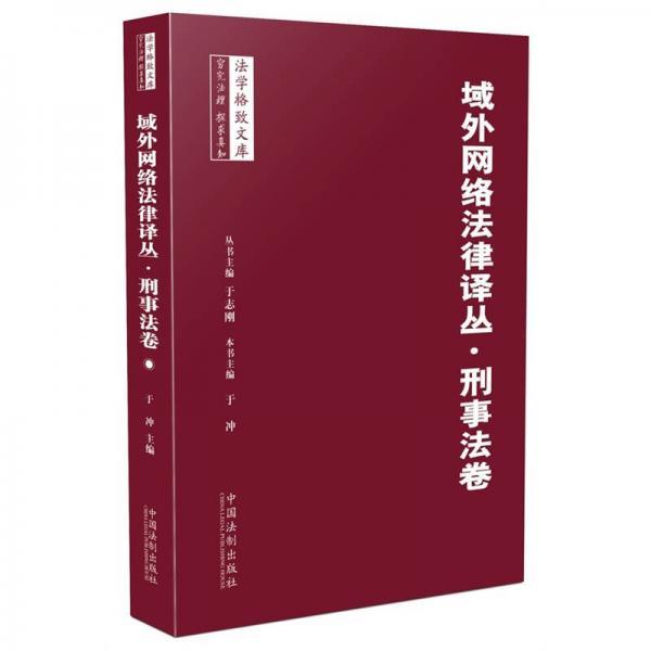 域外网络法律译丛·刑事法卷