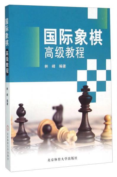 国际象棋高级教程
