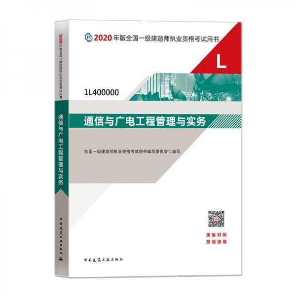 2020一级建造师考试教材通信与广电工程管理与实务